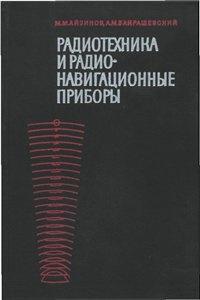 Книга Радиотехника и радионавигационные приборы