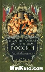Книга Неофициальная история России. Последний император