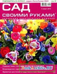 Журнал Сад своими руками № 3 2015