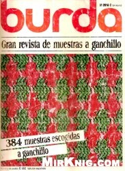 Журнал Burda special E652 1982 Gran revista de muesta a ganchillo