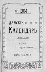 Книга Дамский календарь на 1904 г.