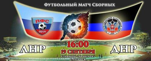 террористический футбол в луганске