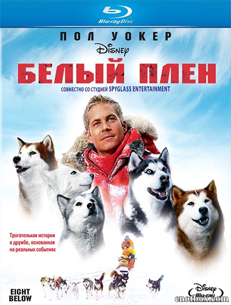 Белый плен / Eight Below (2006/BDRip/HDRip)