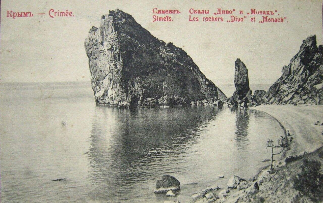Окрестности Ялты. Симеиз. Скалы Диво и Монах