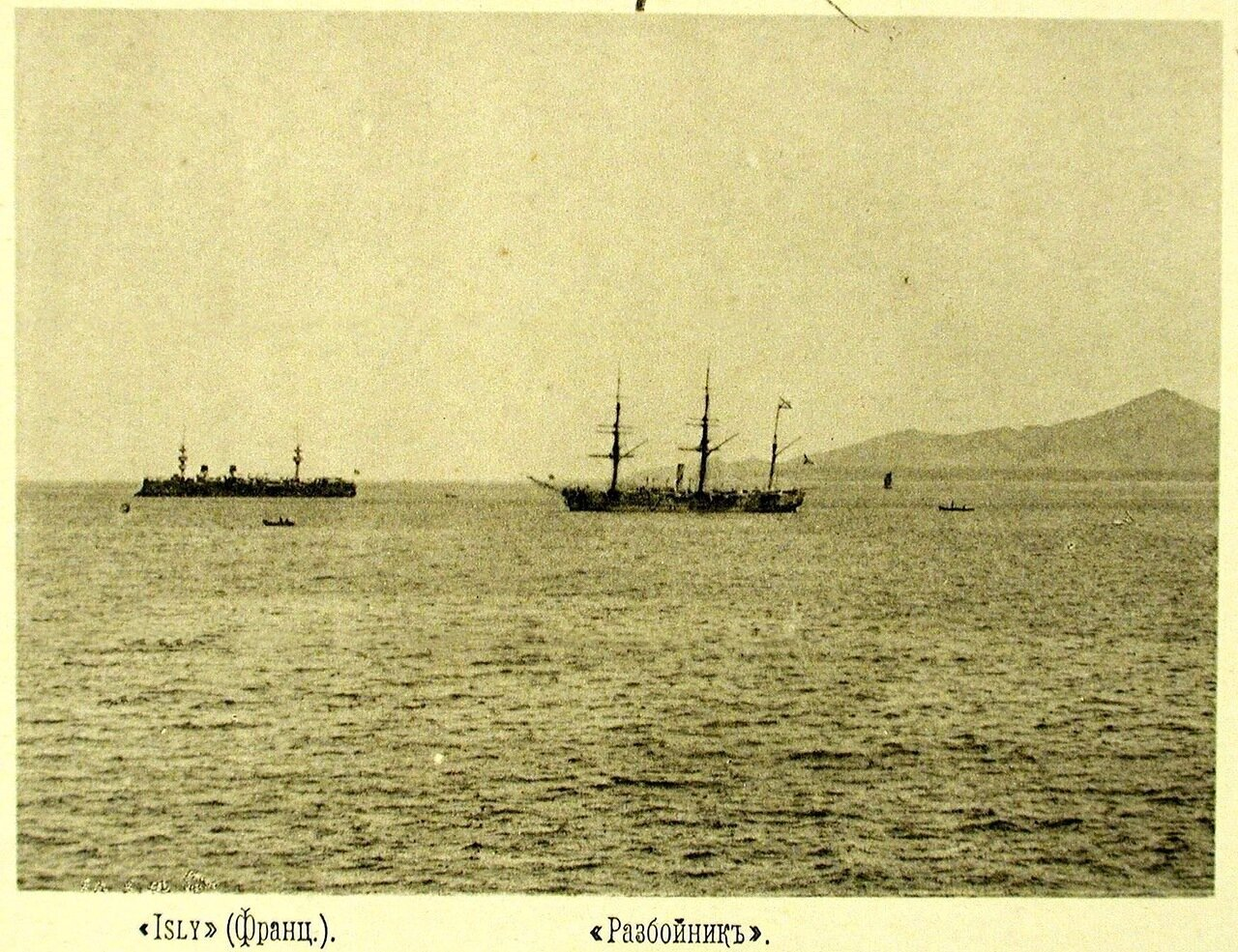 54. Суда соединенной эскадры на рейде: Isly (Франция) - слева и крейсер II-го ранга Разбойник (на который контр-адмирал С.О.Макаров перенес свой флаг).  20 мая 1895
