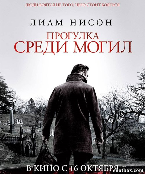 Прогулка среди могил / A Walk Among the Tombstones (2014/HDTV/HDTVRip)