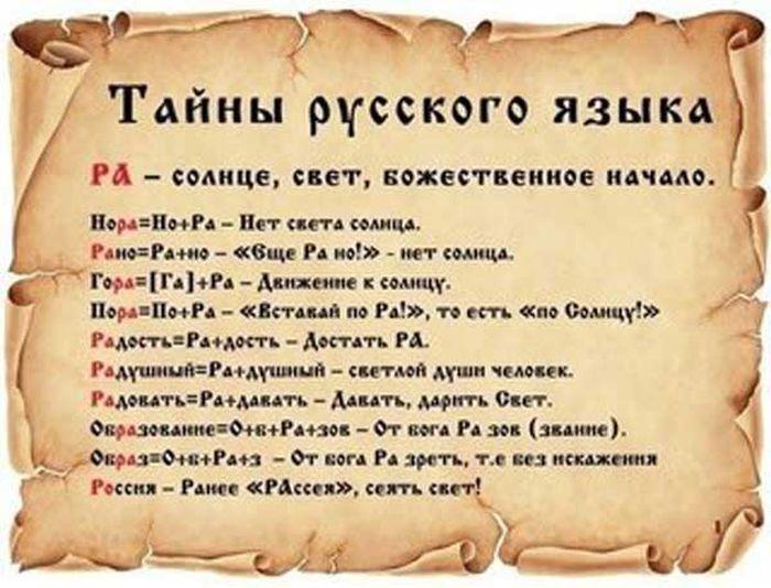 1370278640_tayny-russkogo-yazyka012.jpg