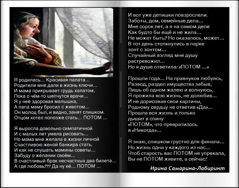 Самарина лабиринт стихи новые