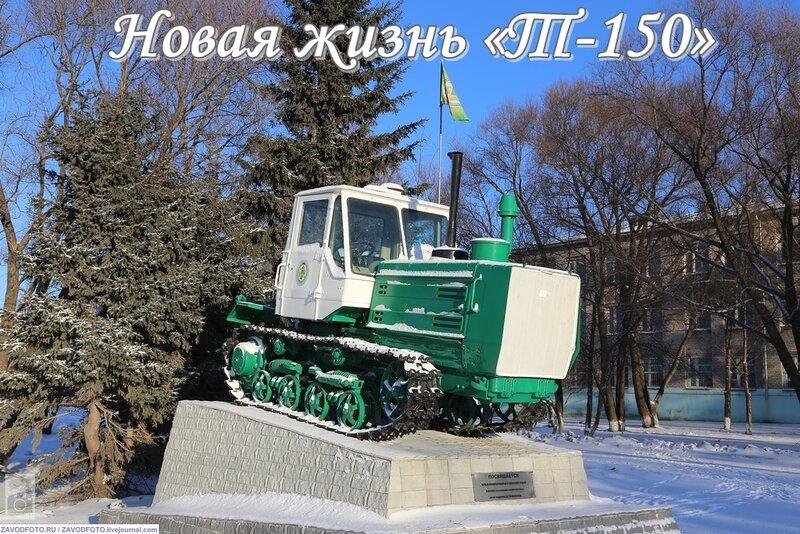 Новая жизнь «Т-150».jpg