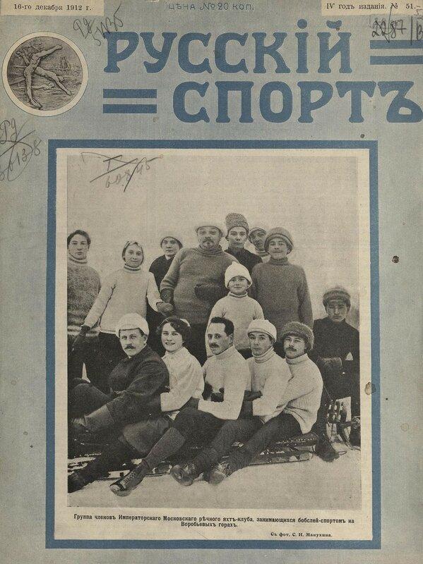 Бослей на Воробьёвых горах ,1912 год.