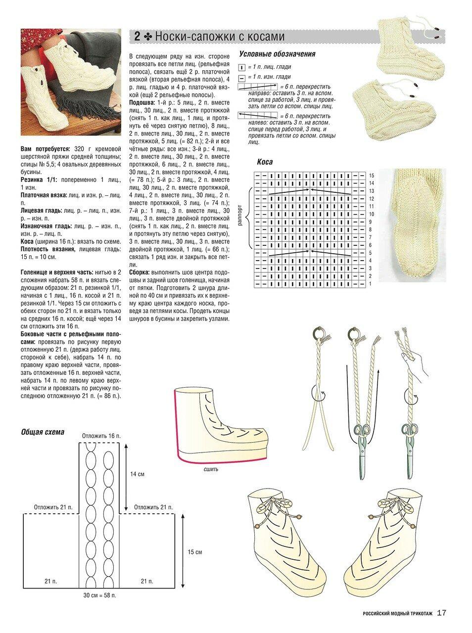 Как связать тапочки сапожки крючком схема