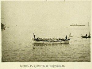 Баркас с моряками и десантным вооружением в море во время учений соединенной эскадры
