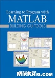 Книга Learning to Program with MATLAB: Building GUI Tools