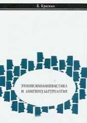 Книга Этнопсихолингвистика и лингвокультурология