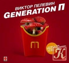 Аудиокнига Книга Generation П - Аудио