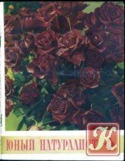 Журнал Книга Юный натуралист № 4 1956