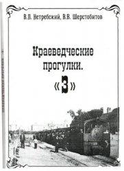 Книга Краеведческие прогулки. 3