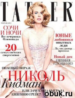 Книга Tatler №2 (февраль 2014) Россия