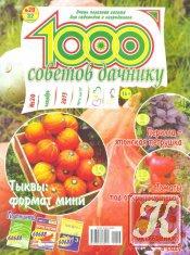 Журнал Книга 1000 советов дачнику № 20 2013