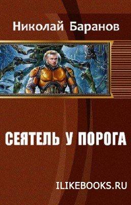 Книга Баранов Николай - Сеятель у порога