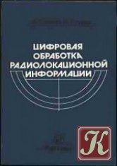 Книга Книга Цифровая обработка радиолокационной информации. Сопровождение целей