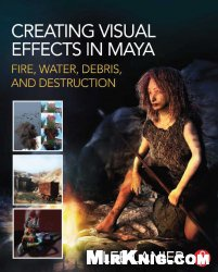 Книга Creating Visual Effects in Maya: Fire, Water, Debris, and Destruction