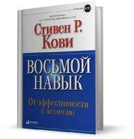 Книга Стивен Р. Кови - Восьмой навык. От эффективности к величию (аудиокнига) (2010) мр3 1171Мб