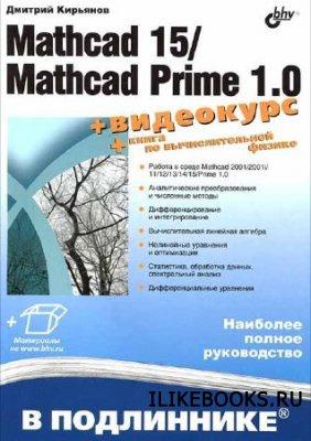 Кирьянов Д. В. - Mathcad 15/Mathcad Prime 1.0