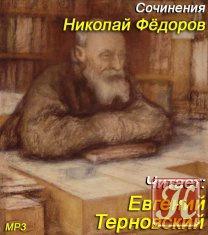 Книга Книга Фёдоров Николай - Сочинения /Аудио