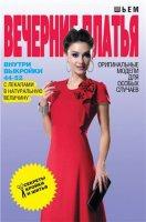 Журнал Шьем вечерние платья. Оригинальные модели для особых случаев