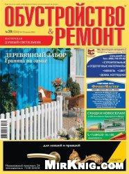 Журнал Обустройство & ремонт №29 2014