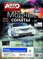 Журнал Лучший Автовыбор №16 (апрель 2011)