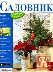 Журнал Книга Садовник № 12-1 2014-2015