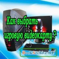 Книга Как выбрать игровую видеокарту
