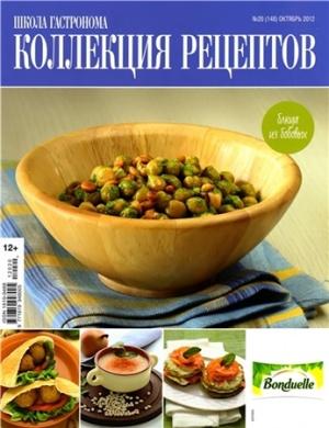 Книга Школа гастронома. Коллекция рецептов № 20 2012