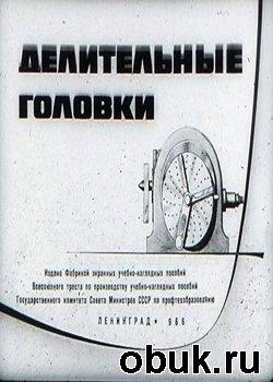 Книга Делительные головки