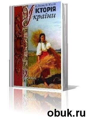 Книга Реєнт О., Малійт О. - Історія України 9 клас (Учебник)