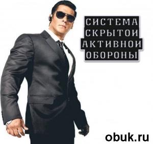 """Видеокурс: """"2САО"""" Система скрытой активной обороны (2011/ DVDRip) RUS"""