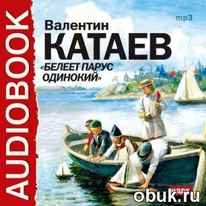 Книга Валентин Катаев - Белеет парус одинокий (аудиоспектакль)