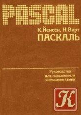 Книга Паскаль. Руководство для пользователя и описание языка