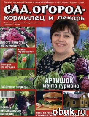 Книга Сад, огород - кормилец и лекарь №9 (апрель 2012)