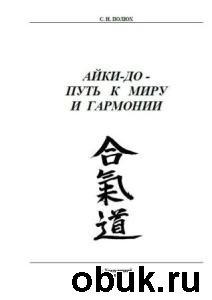 Книга Айки-до -путь к миру и гармонии