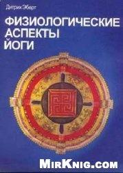 Книга Физиологические аспекты йоги