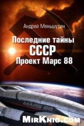 Книга Последние тайны СССР – Проект Марс 88