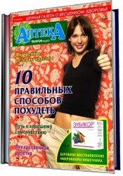 Аптека №220 2013. 10 правильных способов похудеть