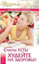 Книга Счастье есть! Худейте на здоровье!