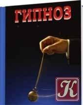 Книга Книжная подборка: Гипноз (73 тома)