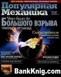 Журнал Популярная механика №6  2010 pdf 59Мб