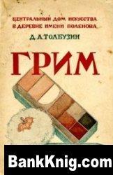 Книга Грим djvu 1,15Мб