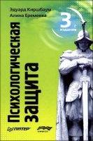 Психологическая защита pdf / rar 30,31Мб